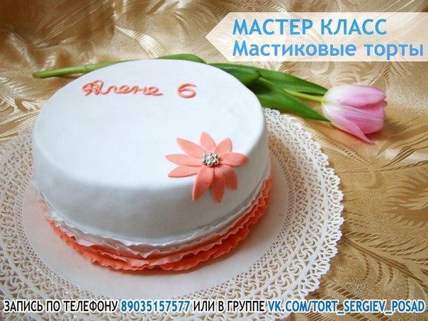 Мастер класс изготовления торта