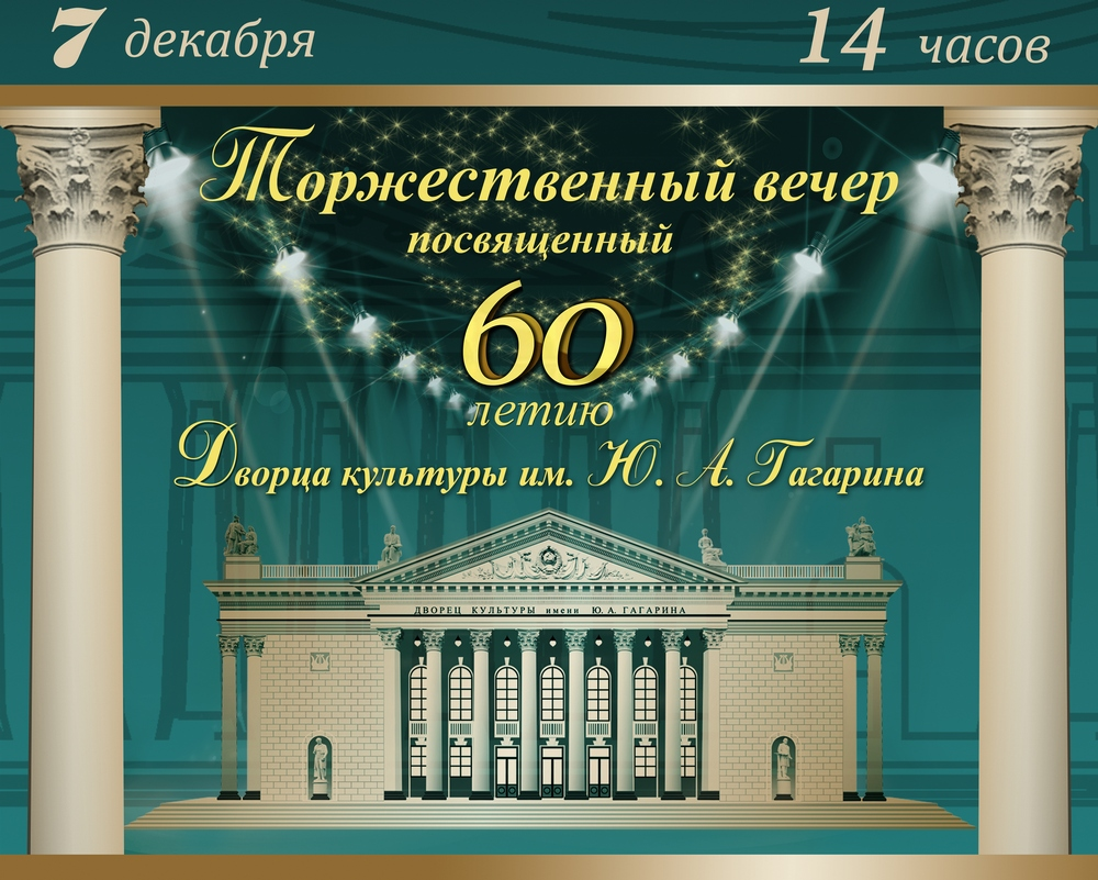 Поздравление с юбилеем дворец культуры